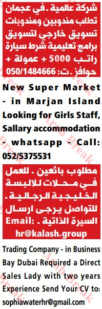 اعلان على الوسيط وظائف وسيط دبي - موقع عرب بريك