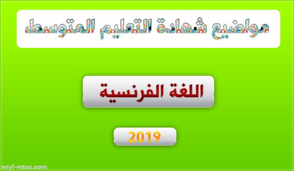 موضوع اللغة الفرنسية لشهادة التعليم المتوسط 2019