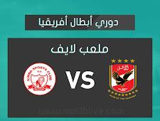 نتيجة مباراة الأهلي وسيمبا اليوم الموافق 2021/04/09 في دوري أبطال أفريقيا