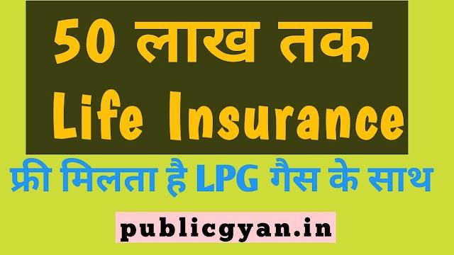 Life Insurance मिलता है  इन स्कीम्स पर जानिए पूरी जानकारी हिंदी में