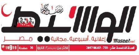 جريدة وسيط القاهرة عدد الجمعة 2 يونيو 2017 م