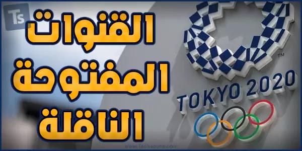القنوات المجانية الناقلة لأولمبياد طوكيو