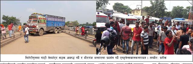 भारतीय चालकहरूले मितेरी पुलमा गाडी तेस्र्याई विरोध गरे, सांसद यादवको पहलमा बाटो खुला