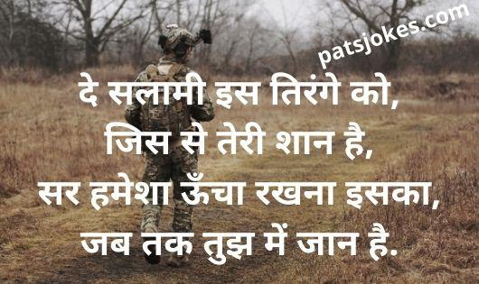 independence shayari in hindi