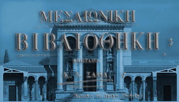 Μεσαιωνική Βιβλιοθήκη ή Συλλογή ανεκδότων μνημείων της Ελληνικής Ιστορίας / Επιστασία Κ. Ν. Σάθα.
