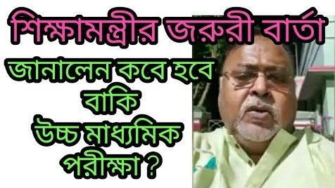 Remaining hs exam date announce by Partha Chatterjee