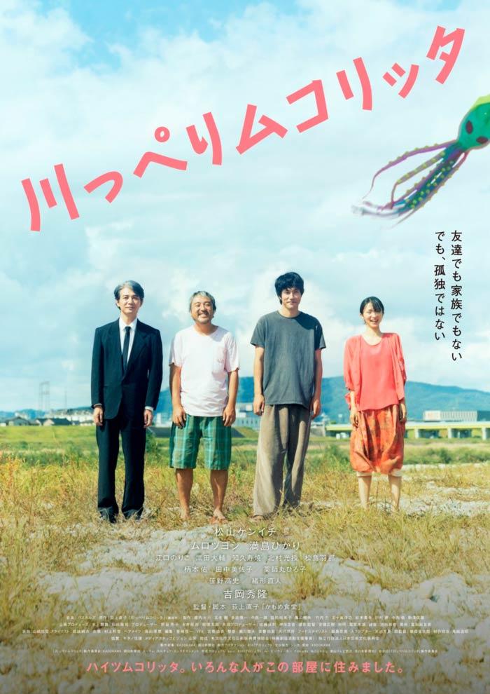 Kawapperi Mukoritta film - Naoko Ogigami - poster