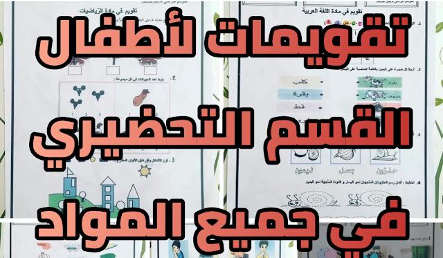 تقويمات في جميع المواد القسم التحضيري pdf