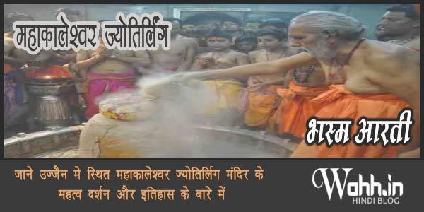 mahakal-ujjain-bhasma-aarti