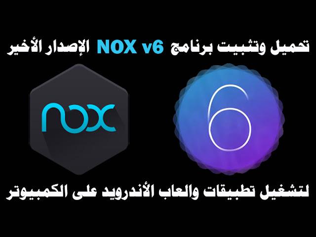 تحميل وتثبيت برنامج nox app player v6 لتشغيل تطبيقات وألعاب الاندرويد على الكمبيوتر
