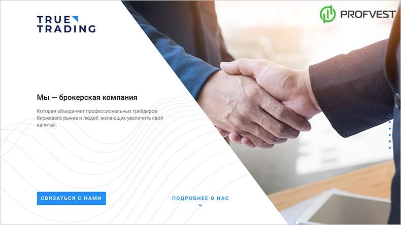 True Trading обзор и отзывы HYIP-проекта