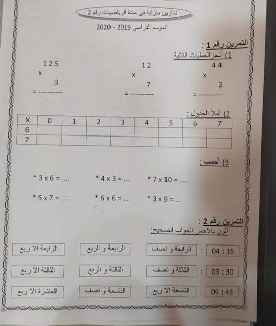 تمارين منزلية في الرياضيات المستوى الثاني رقم 2