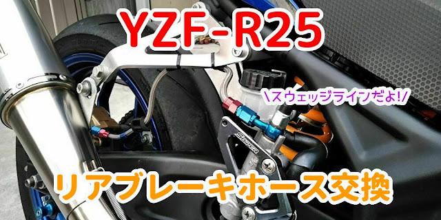 YZF-R25 リアブレーキホース スウェッジライン