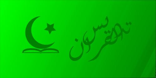 Belajar Alqur'an