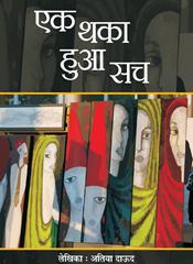 कविता संग्रह: अतिया दाऊद अनुवाद: देवी नागरानी