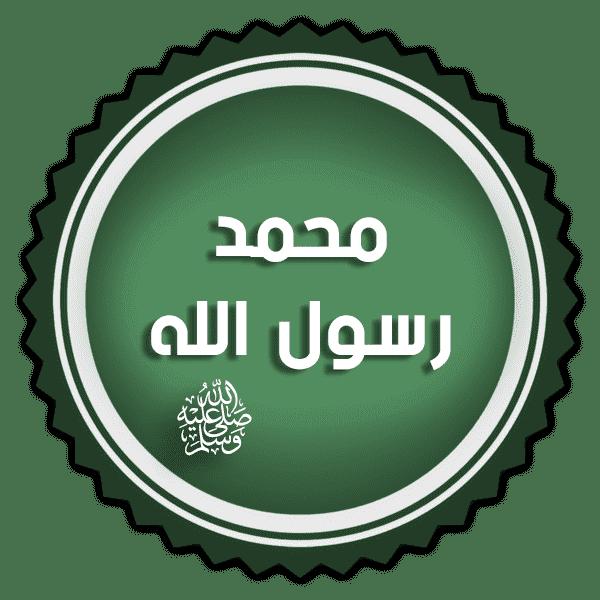محمد رسول الله صلى الله عليه وسلم أعظم شخصية في التاريخ