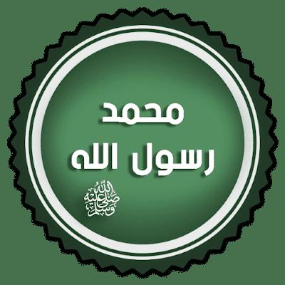 سيدنا محمد رسول الله صلى الله عليه وسلم