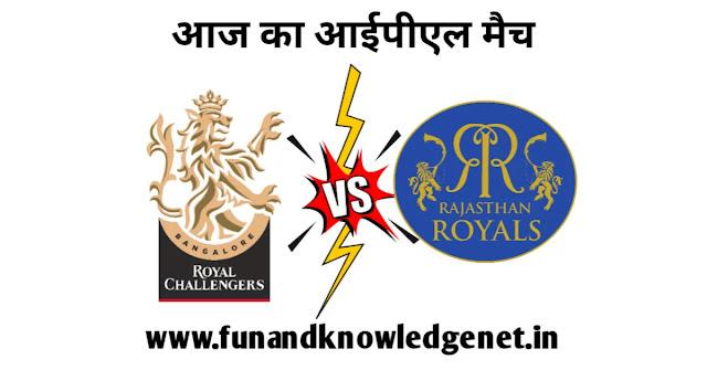22 April 2021 IPL Match RCB vs RR - 20 अप्रैल आईपीएल मैच 2021 बैंगलौर और राजस्थान