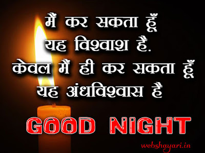 good night image quote in  hindi