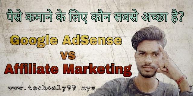 Google AdSense vs Affiliate Marketing : कौन सबसे अच्छा है? पूरी जानकारी हिंदी में 2020