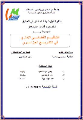 مذكرة ماستر: التنظيم القضائي الإداري في التشريع الجزائري PDF