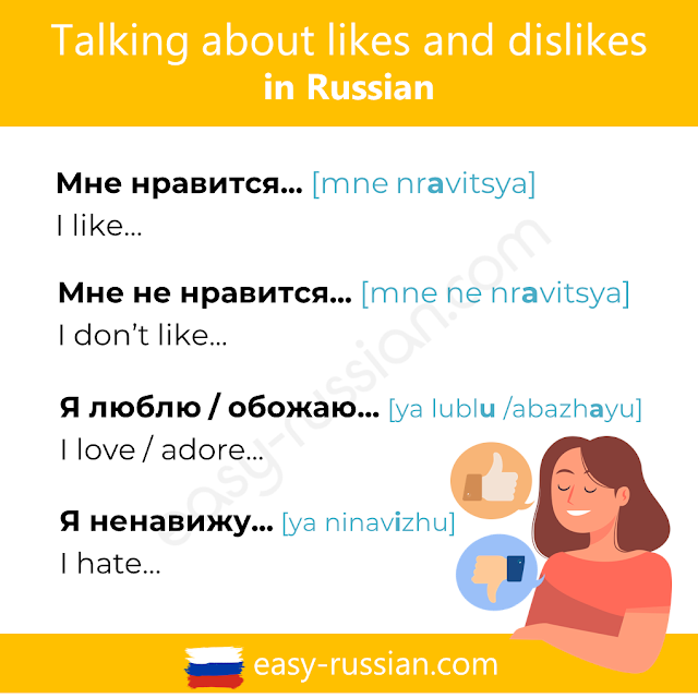 expressing likes and dislikes in Russian