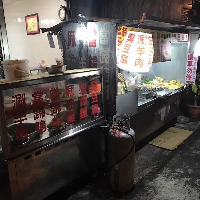 【新竹美食】竹北隱藏美食 幽靈馬車-涮羊肉、當歸鴨麵線、臭豆腐