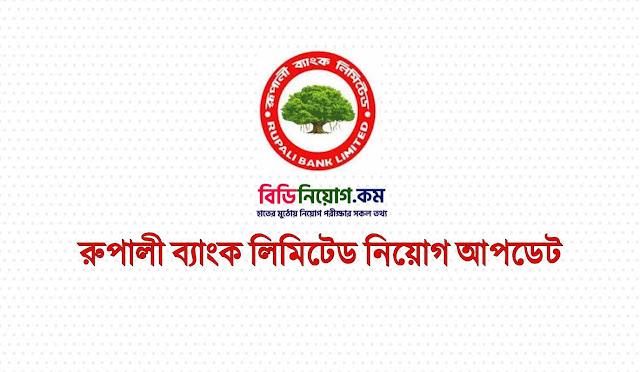 Rupali Bank Senior Officer Written Exam Date   Seat Plan 2019