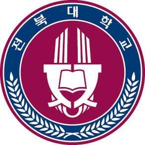 منحة جامعة Jeonbuk لدراسة البكالوريوس في كوريا الجنوبية 2021