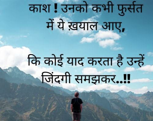 free shayari photo download