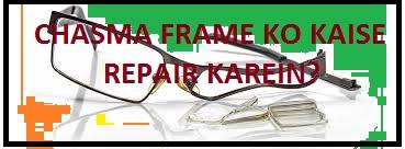 Chasma Frame Ko Kaise Repair Kare? | Awesome Tips