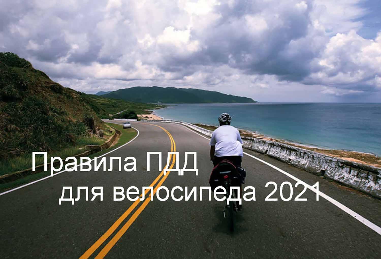 Правила ПДД для велосипеда 2021