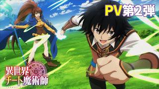 Isekai Cheat Magician: anime ganha novo vídeo promocional