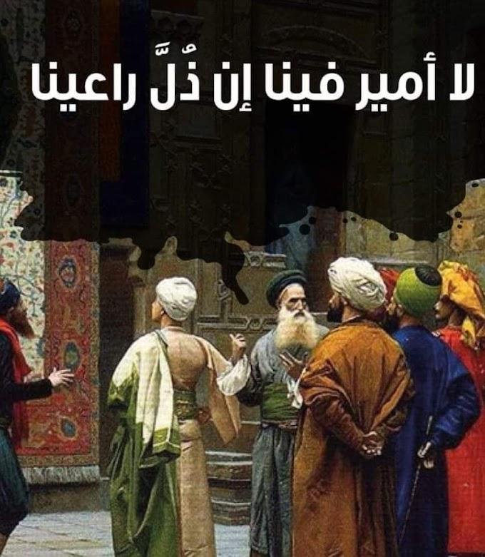 لا أمير فينا إن ذُلَّ راعينا قصة معبرة