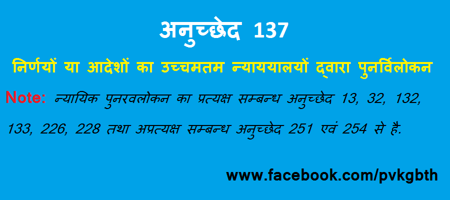 article 137
