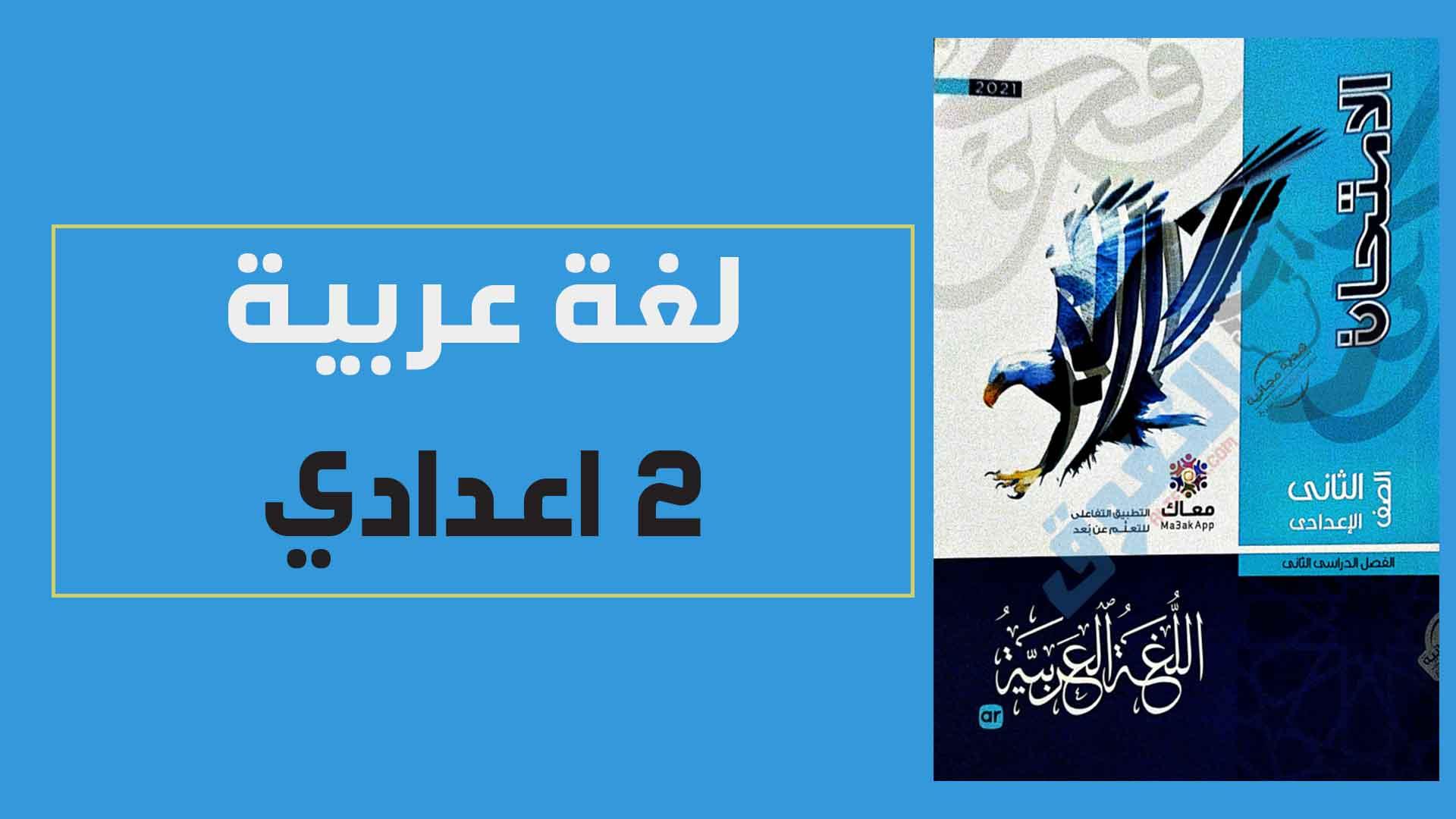 تحميل كتاب الامتحان فى اللغة العربية للصف الثانى الاعدادى الترم الثانى 2021 pdf (كتاب الشرح)