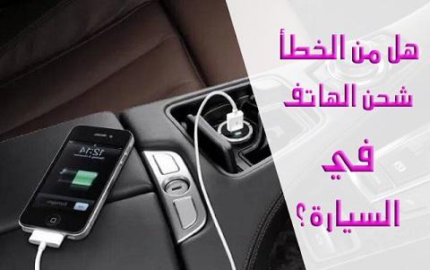 هل تشحن هاتفك في السيارة?