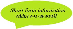 Short-form-information:संक्षिप्त रूप जानकारी