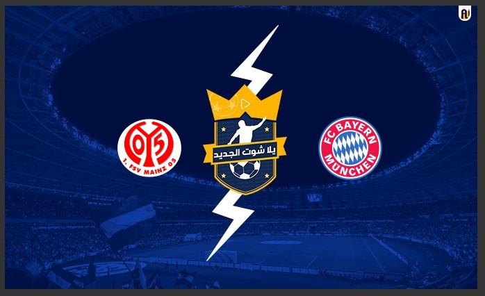 مشاهدة مباراة بايرن ميونخ وماينز 05