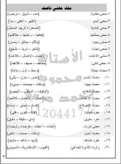 اسئلة إختيار من متعدد لغة عربية لامتحان شهر مارس 2021