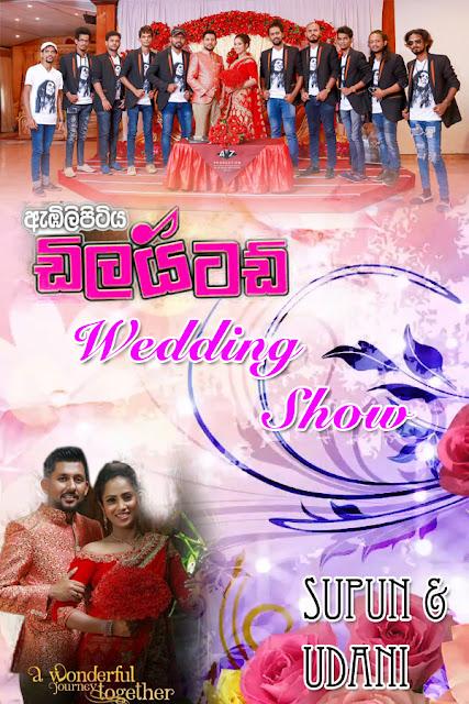 DELIGHTED WEDDING SHOW AT SUPUN SANDEEP WEDDING