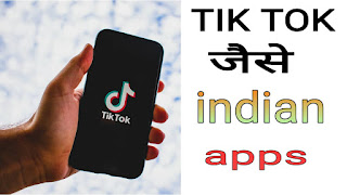 tik tok ke jaisa indian app
