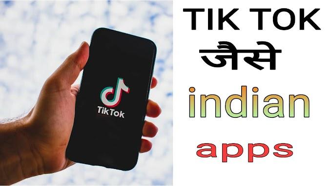Tik Tok जैसा indian app कौनसा है | top 3 alternative of tik tok