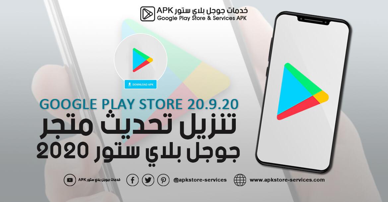 تحميل بلاي ستور 2020 أخر إصدار - تنزيل Google Play Store 20.9.20