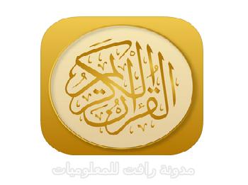 https://www.rftsite.com/2018/10/quran-apps.html
