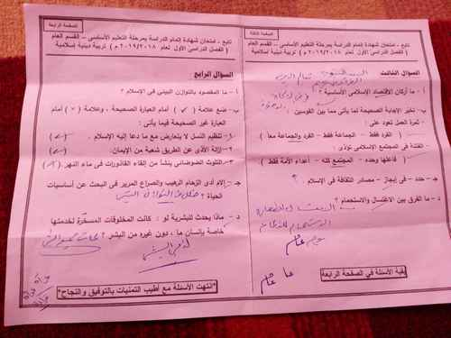 تحميل امتحان التربية الاسلامية للشهادة الاعدادية ترم أول 2019 محافظة شمال سيناء