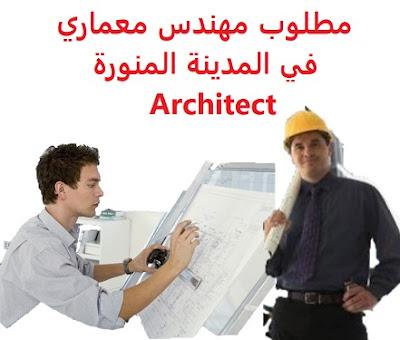 وظائف السعودية مطلوب مهندس معماري في المدينة المنورة Architect