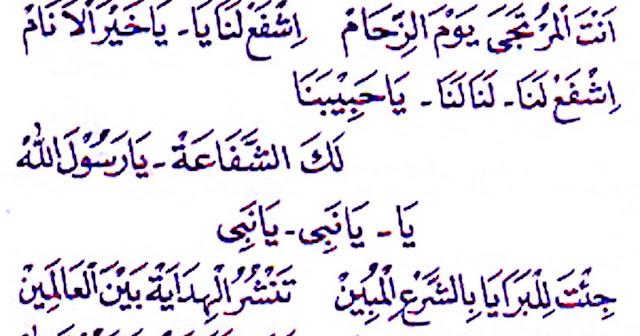 teks lengkap isfa' lana ya rasullah
