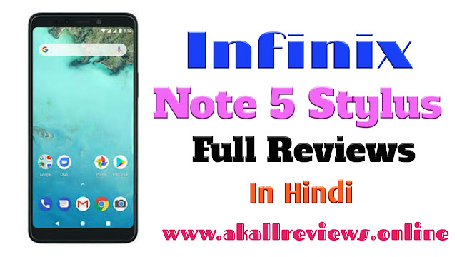 Infinix Note 5 Stylus Full Specification In Hindi