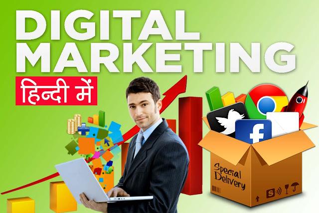 newmsg, Digital Marketing Kya Hai Hindi Me : डिजिटल मार्केटिंग क्या है हिंदी में ?
